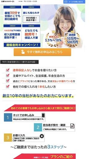 三菱クレジットサービスの闇金スマホサイト